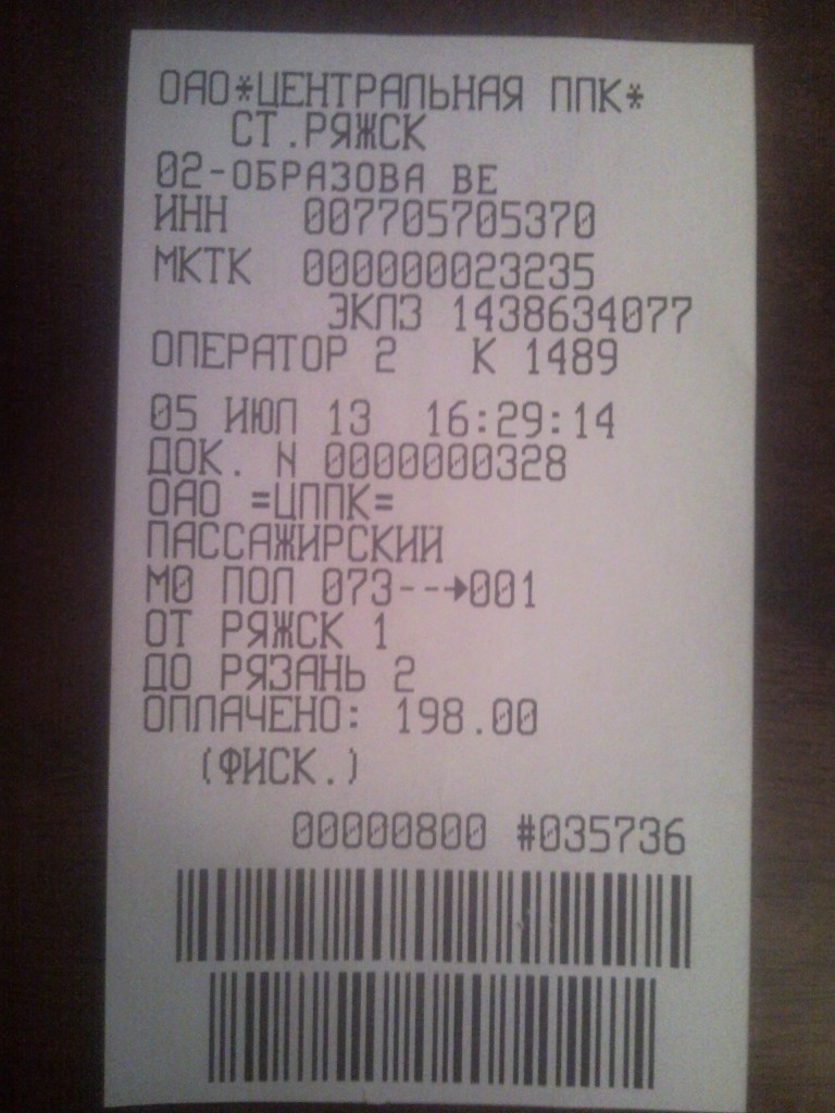 Ticket5_Ryazhsk_Ryazan
