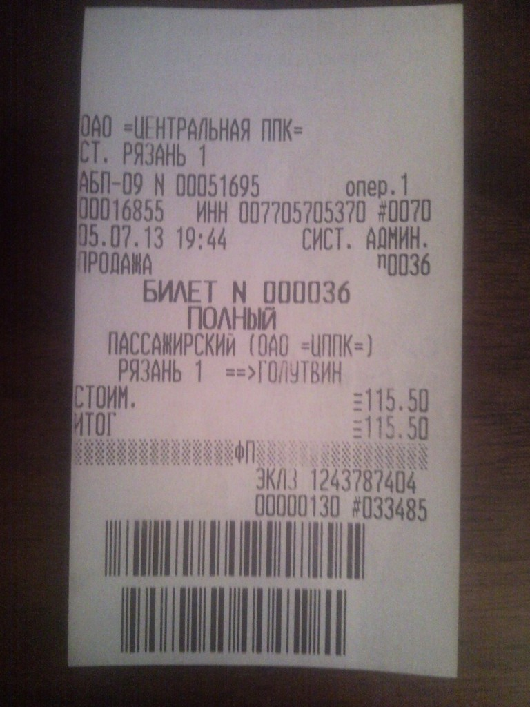 Ticket6_Ryazan_Golutvin